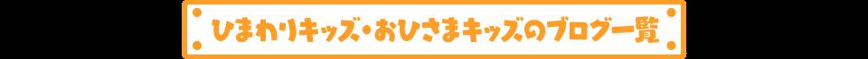 行事ブログ(ひまわり・おひさま)