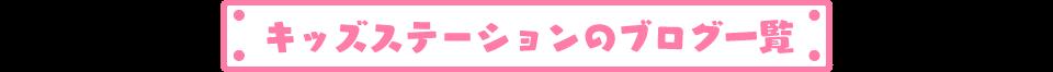 ルームブログ(キッズステーション)